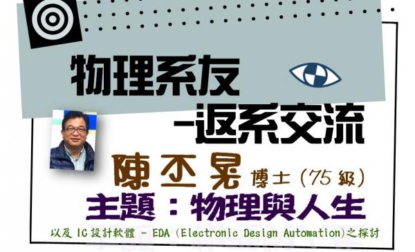 【業界系友返系交流】陳丕晃學長 (75級) ,主題:物理與人生,歡迎師生踴躍參與