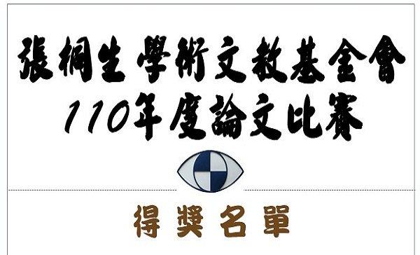 【張桐生基金會】 110年度論文比賽 - 得獎名單